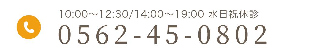 0562-45-0802